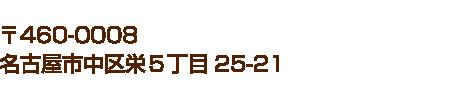 名古屋市千種区内山2丁目14-14
