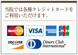 各種クレジットカードをご利用いただけます。
