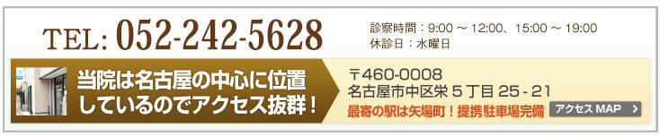 当院は名古屋の中心に位置しているのでアクセス抜群!