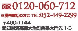 0120-060-712