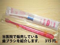 当医院で販売している歯ブラシを紹介します。315円